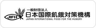 一般財団法人 日本国際飢餓対策機構